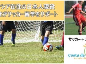 サッカー留学(個人、長期、短期、グループ)