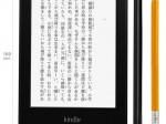 Kindle Paperwhite。画像はAmazonのサイトからお借りしました。