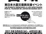 KOREKARA JAPONのイベント告知ポスター。サイトから画像をお借りしました。