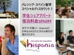 Hispania宿泊料割引。10%ディスカウント。