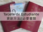 Tarjeta de estuianteの更新方法と必要書類。