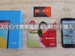 スペインで携帯電話やSIMカードを購入。